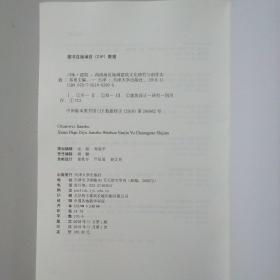 川味建筑(编者签赠)