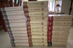 剑桥中国史 新编剑桥世界近代史 中世纪史 古代史