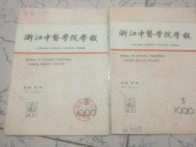 浙江中医学院学报 1990年3、5(杂病验案选述二、王幼庭治疗温病学术经验等文)