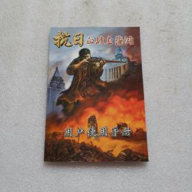 抗日血战上海滩用户使用手册