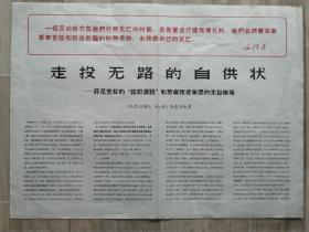 走投无路的自供状(人民画报1969年3期增页)