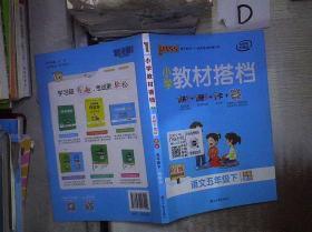 小学教材搭档:语文(五年级下RJ版统编新教材全彩手绘) 。
