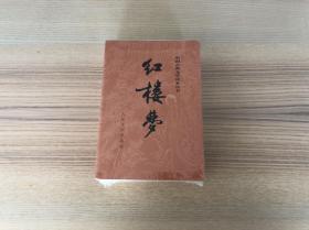 中国古典文学读书本丛书:红楼梦(上下)