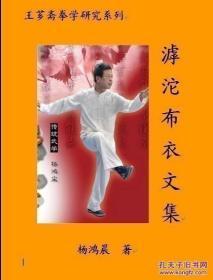王芗斋拳学研究