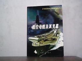 航空母舰及其克星