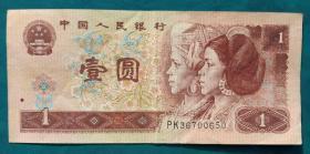壹圆1996,961细号,号码跳舞,稀冠PK36700650。