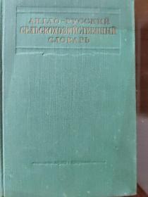 英俄农业字典