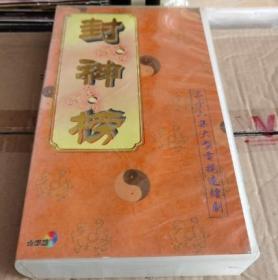 封神榜 VCD 36张光盘