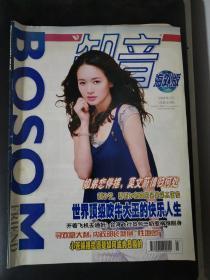 知音海外版(2008年3月)