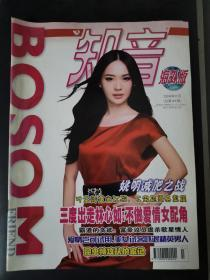 知音海外版(2008年11月)