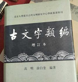 北京大学震旦古代文明研究中心学术丛书特刊:古文字类编(增订本)