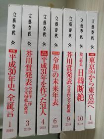 日文原版杂志  文艺春秋  2019年1、3、4、6、9、10月,2020年1月  7本合售 《文艺春秋》日语
