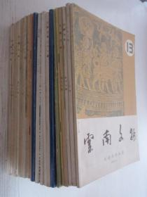 云南文物    总第7-59期共17本合售   详见描述