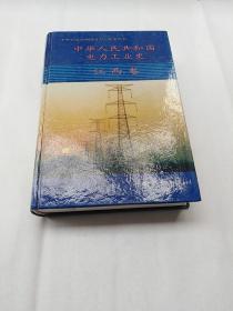 正版 中华人民共和国电力工业史.江西卷
