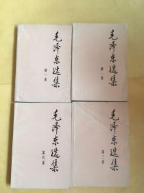 毛泽东选集1-4卷全