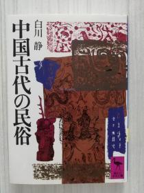 日文原版   中国古代の民俗    白川静