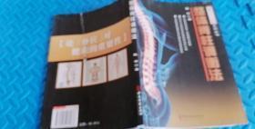 整体脊柱调衡法(后书皮有一点破损介意勿拍,原版)中医古籍出版社