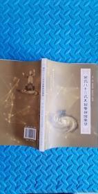 吴式八十三式太极拳探微集萃(原版)黄斌柳恩久 吉林人民出版社