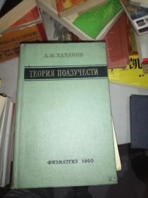蠕变理论 俄文 ТЕОРИЯ ПОЛЗУЧЕСТИ
