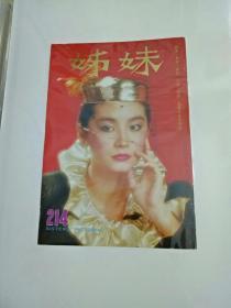 林青霞姊妹画报封面彩页一张