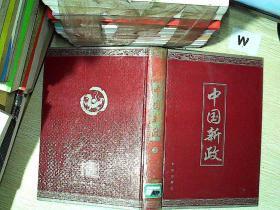 中国新政 2  .