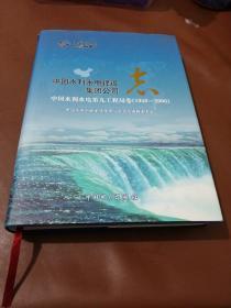 中国水利水电建设集团公司志·中国水利水电第九工程局卷(1958-2006)