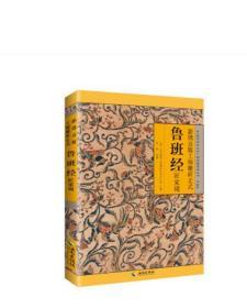 鲁班经匠家镜,午荣,海南出版社 全新正版