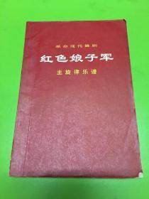 红色艺术收藏书(红色娘子军)革命舞剧主旋律乐谱!