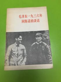 红色收藏书(毛泽东1936年同斯诺的谈话)