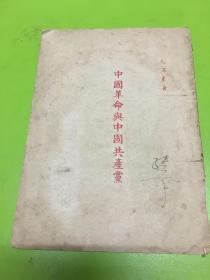 珍本红色收藏佳品(中国革命与中国共产党)