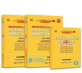 包邮2021张剑黄皮书英语二真题解析及复习思路2010-2020
