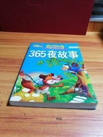 365夜故事(彩绘注音版)