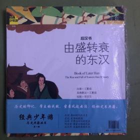 经典少年游-历史典籍丛书(第一辑)全5册 左传+史记+汉书+列女传+后汉书