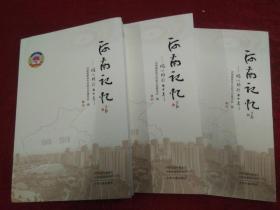 河南记忆---同心同行七十年(全套3册)