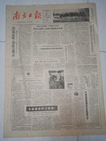 南方日报1982年2月9日(4开四版)我省小氮肥工业通过调整取得成效。