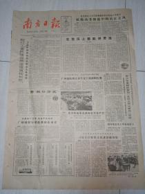 南方日报1982年2月12日(4开四版)杜绝高考预选中的不正之风。
