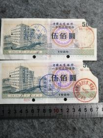 票证:1989年【中国工商银行一年期金融债券】500元(中国工商银行黄冈县支行)