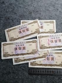 票证:1987年【中国工商银行金融债券】500元(黄冈县中心支行)