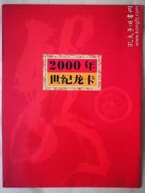 2000年世纪龙卡