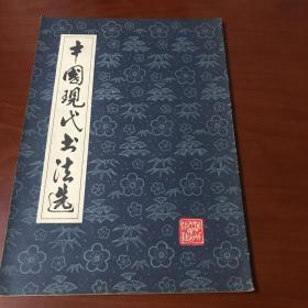 中国现代书法选