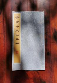 《金陵十二钗正册》