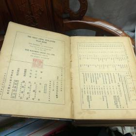 第一次中国教育年鉴 民国旧书