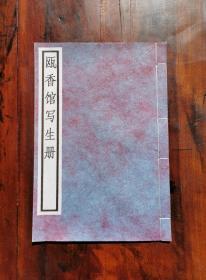 《瓯香馆写生册》