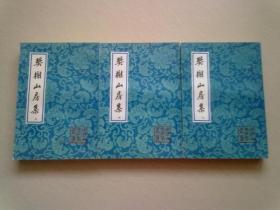 中国古典文学丛书《樊榭山房集》【全三册】1992年6月一版一印 大32开平装本