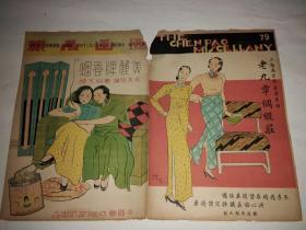 图画晨报(第79期,缺下半张)