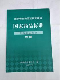 国家药品标准 新药转正标准 第28册