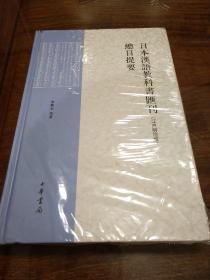 日本汉语教科书汇刊总目提要 江户明治编 中华书局  正版书籍(全新塑封)