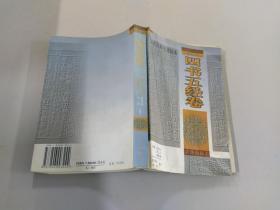 四书五经卷 /安平秋