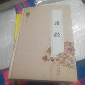 诗经(名家注评本)