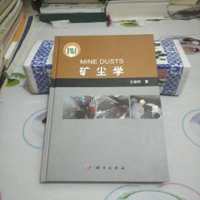 矿尘学(大16开硬精装 品相好)